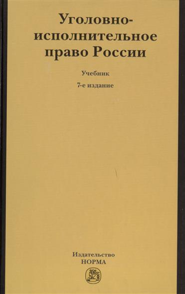 Уголовно-исполнительное право России. Учебник. 7-е издание, переработанное и дополненное