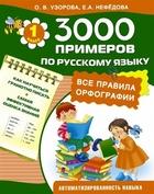 3000 примеров по русскому языку. Все правила орфографии. 1 класс. Как научиться быстро писать. Самая эффективная оценка знаний. Автоматизированность навыка