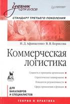 Коммерческая логистика Станд. третьего покол.