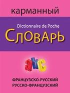 Французско-русский русско-французский карманный словарь