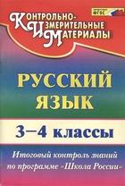 Русский язык. 3-4 классы. Итоговый контроль знаний по программе