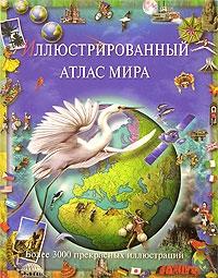 Иллюстрированный атлас мира иллюстрированный атлас динозавры