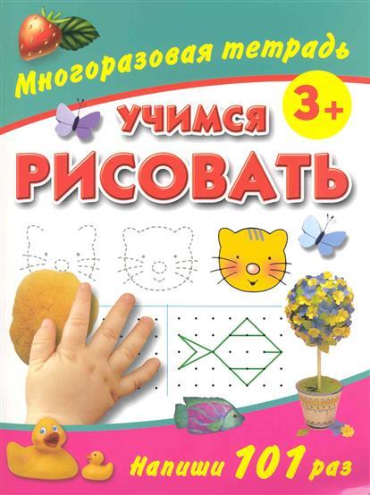 Дмитриева В. Учимся рисовать Многоразовая тетрадь дмитриева в г учимся рисовать