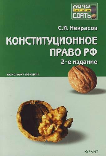 Некрасов С. Конституционное право РФ