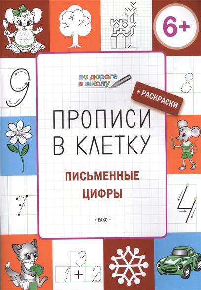 Пчелкина С. Прописи в клетку. Письменные цифры. Тетрадь для занятий с детьми 6-7 лет