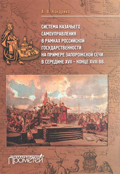 Система казачьего самоуправления в рамках российской государственности на примере Запорожской Сечи в середине XVII - конце XVIII вв.