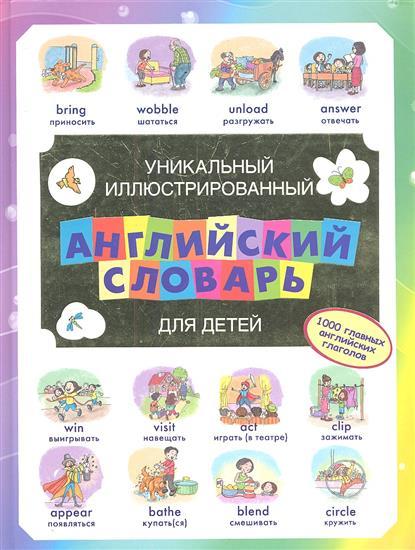 Уникальный иллюстрированный английский словарь для детей. 1000 главных английских глаголов