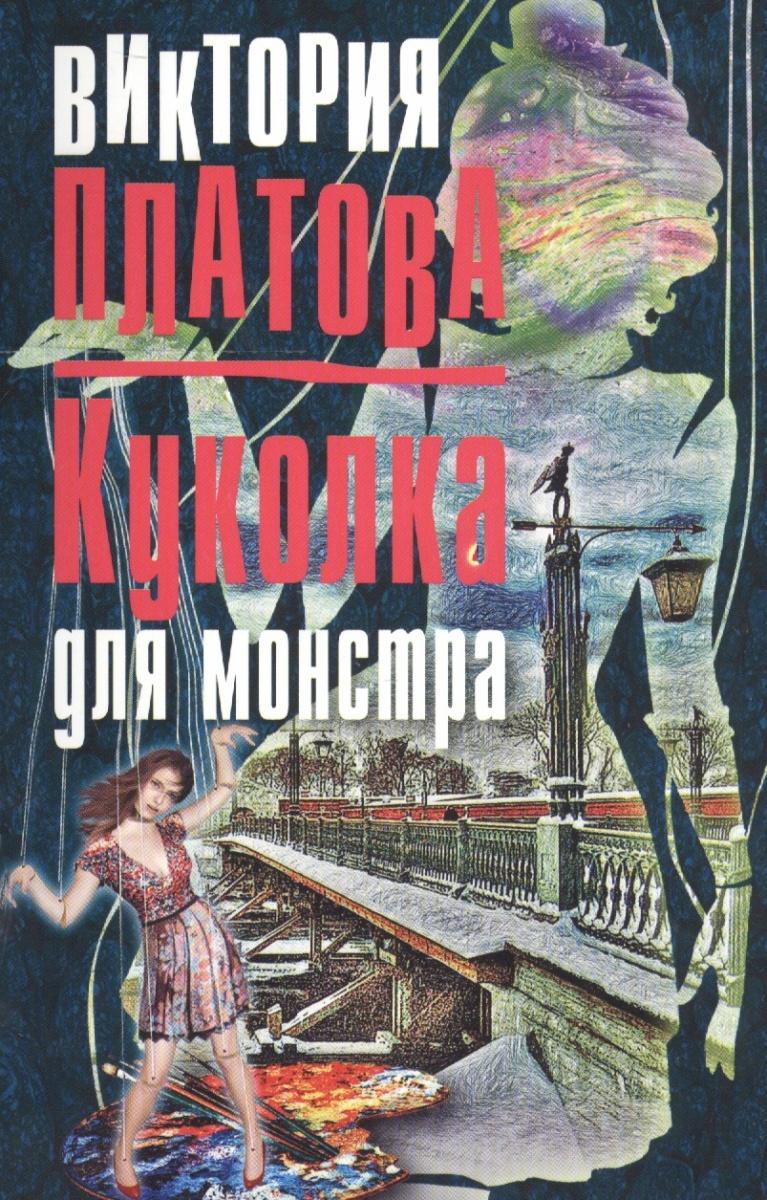 Платова В. Куколка для монстра ISBN: 9785040896301 платова в е два билета в никогда
