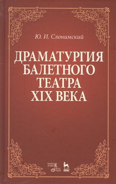 Драматургия балетного театра XIX века. Учебное пособие
