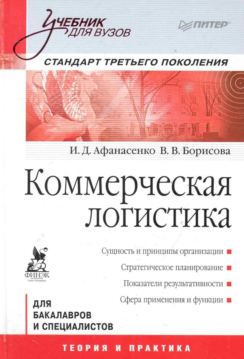 Афанасенко И., Борисова В. Коммерческая логистика Станд. третьего покол. цена