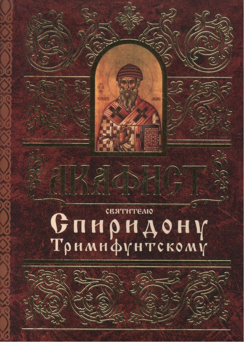 Акафист святителю Спиридону Тримифунтскому акафист святителю христову николаю