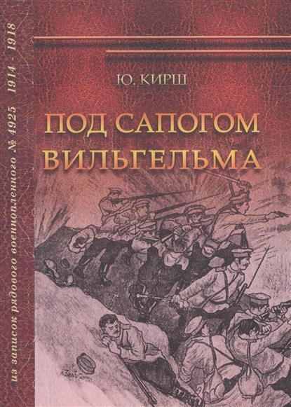 Кирш Ю. Под сапогом Вильгельма. Из записок рядового военнопленного № 4925. 1914-1918