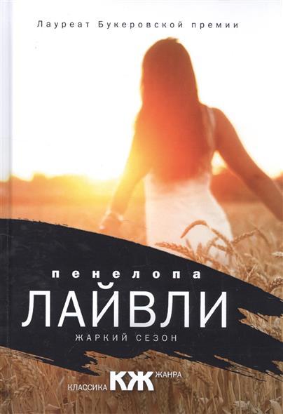 Лайвли П. Жаркий сезон жаркий санта kostumerka