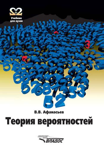 Афанасьев В. Теория вероятностей Афанасьев афанасьев в в родного неба милый свет…
