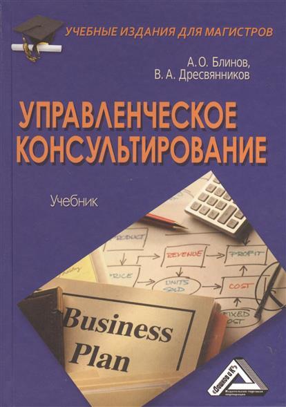 Блинов А.: Управленческое консультирование. Учебник