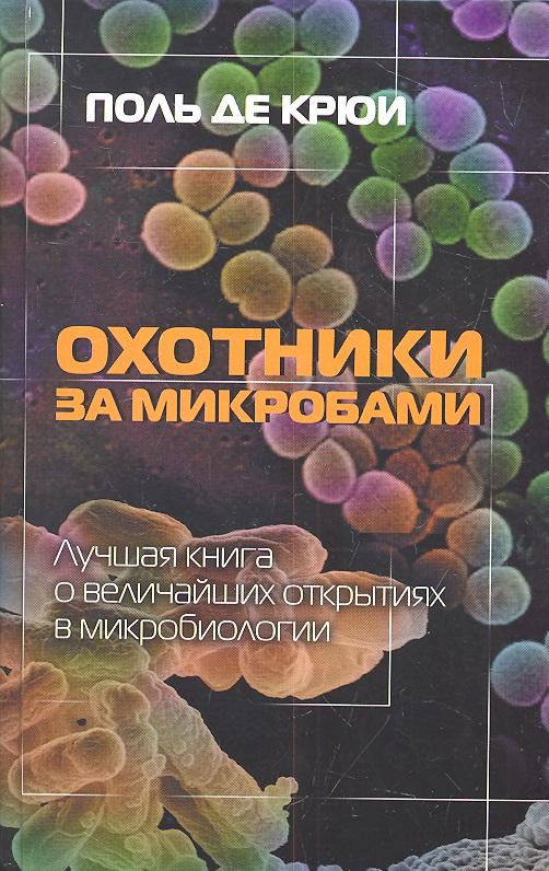 Книга Охотники за микробами. Крюи П.