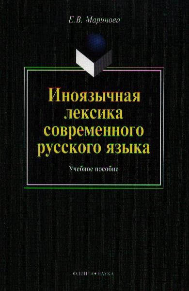 Маринова Е. Иноязычная лексика современного русского языка. Учебное пособие