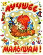 Муравьева О. (ред.) Лучшее малышам ISBN: 9785170400546