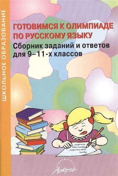 Готовимся к олимпиаде по русскому языку. Сборник заданий и ответов для 9-11-х классов