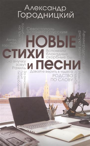 Городницкий А. Новые стихи и песни возможность стихи и песни