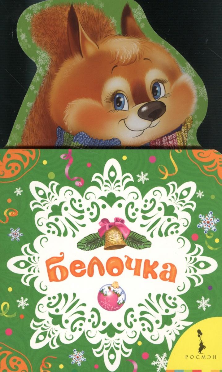 Здорнова Е., (худ.) Белочка ISBN: 9785353075974