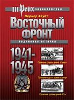 Восточный фронт 1941-1945 Подлинная истор.