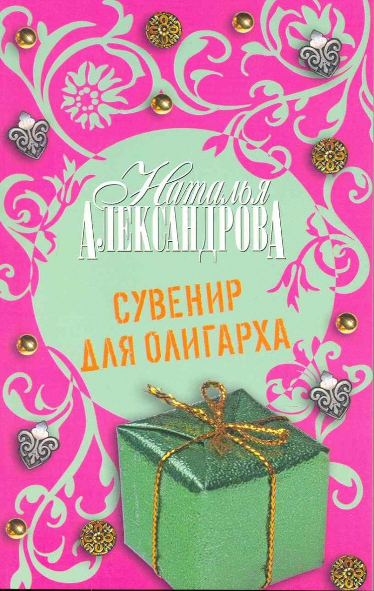 Александрова Н. Сувенир для олигарха ISBN: 9785170541980 александрова н джакузи для офелии клуб шальных бабок