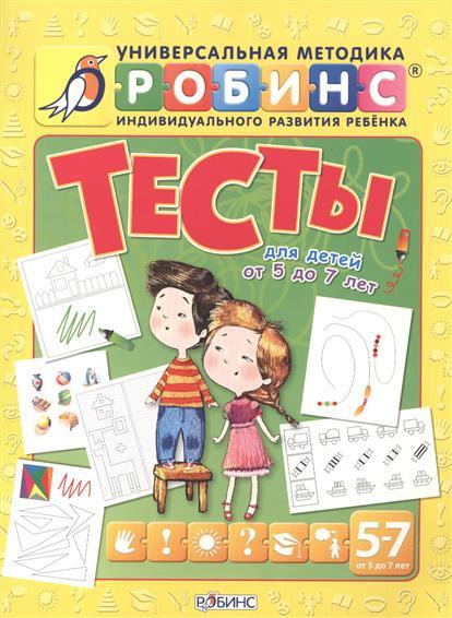 Писарева Е. Тесты для детей от 5 до 7 лет