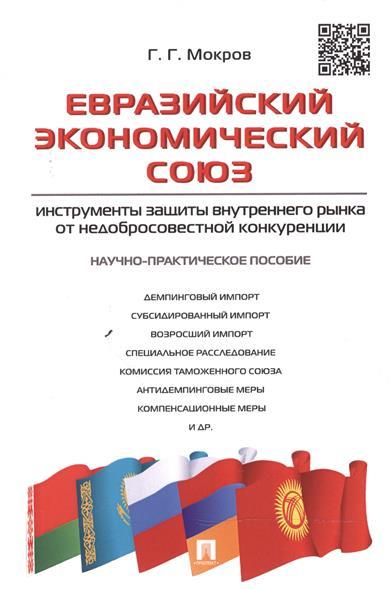 Евразийский экономический союз: инструменты защиты внутреннего рынка от недобросовестной конкуренции. Научно-практическое пособие