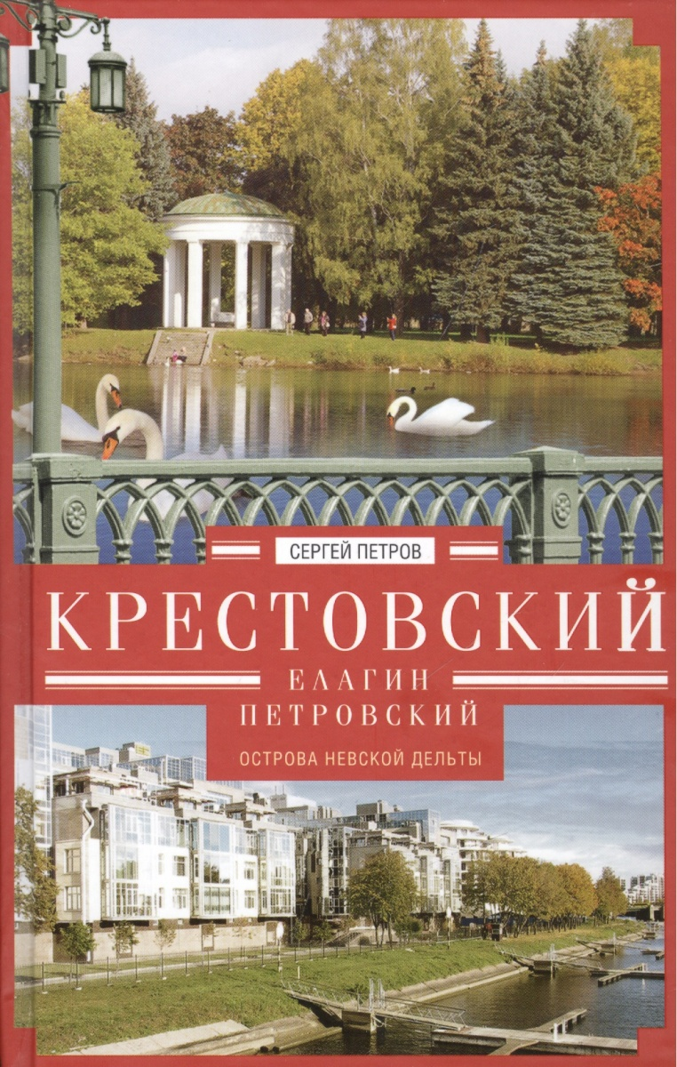 Крестовский, Елагин, Петровский. Острова Невской дельты