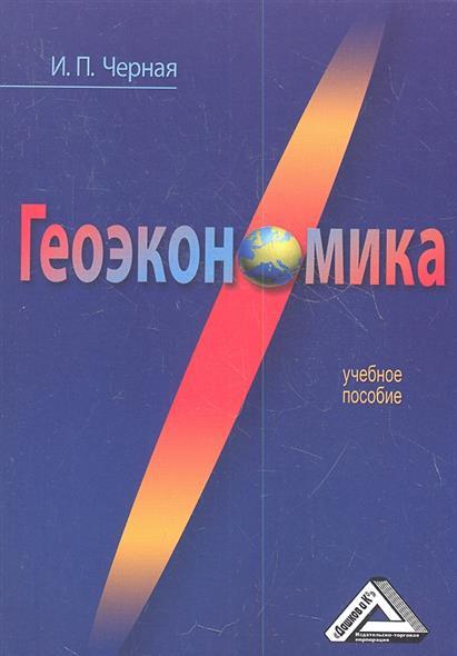 Геоэкономика: Учебное пособие