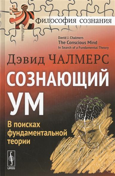 Чалмерс Д. Сознающий ум. В поисках фундаментальной теории вечность в поисках окончательной теории времени