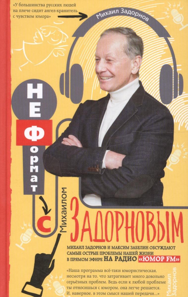 Задорнов М. НеФормат с Михаилом Задорновым ISBN: 9785227076793 задорнов м большой концерт