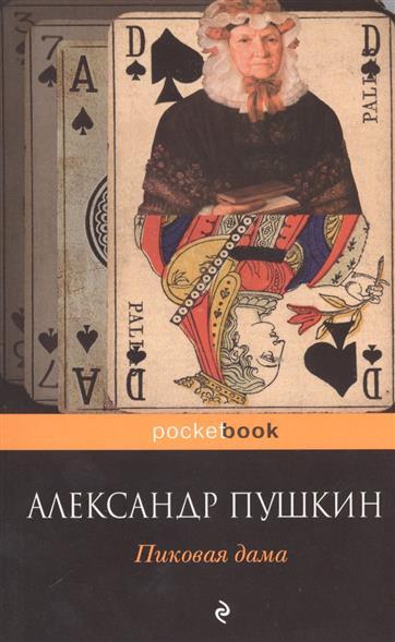 Пушкин А. Пиковая дама ISBN: 9785699672141