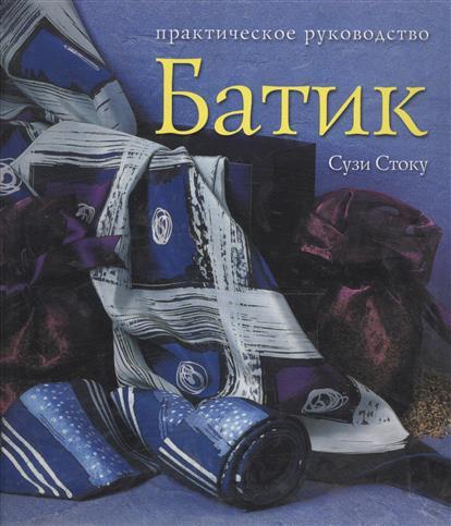 Батик Практ. рук-во