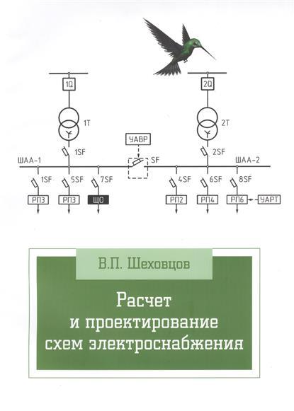 Шеховцов В. Расчет и проектирование схем электроснабжения горохов в а проектирование и расчет приспособлений
