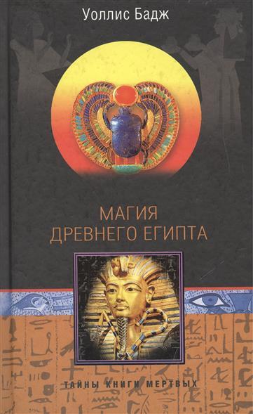 Магия Древнего Египта Тайны Книги мертвых