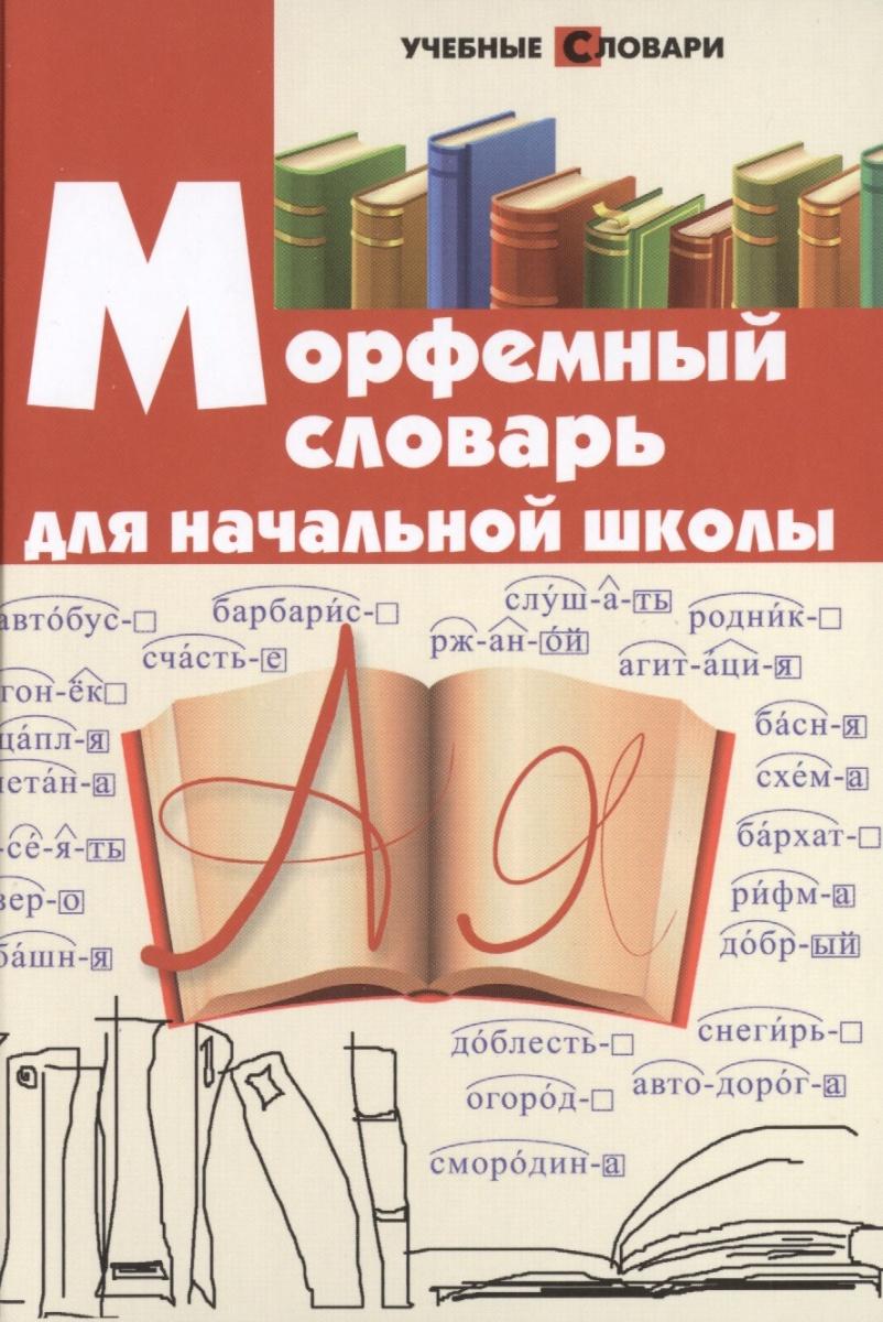 купить Елынцева И. Морфемный словарь для начальной школы по цене 275 рублей