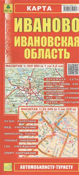 Карта. Иваново. Ивановская область (1:500 000) (1:22 000) александр житинский желтые лошади
