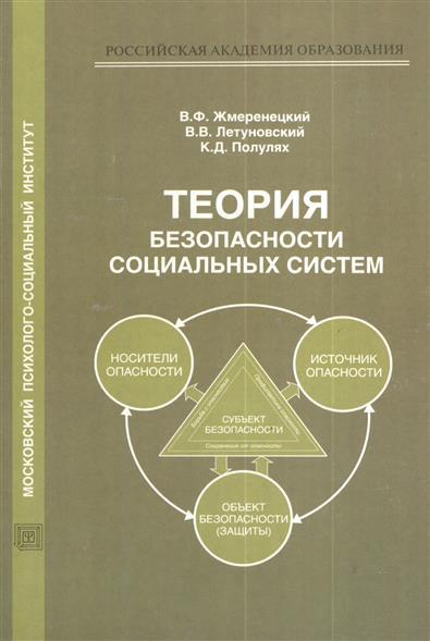 Теория безопасности социальных систем. Учебное пособие