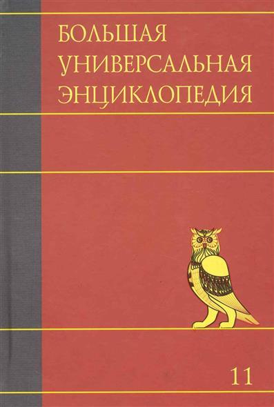 Большая универсальная энциклопедия т.11/20тт