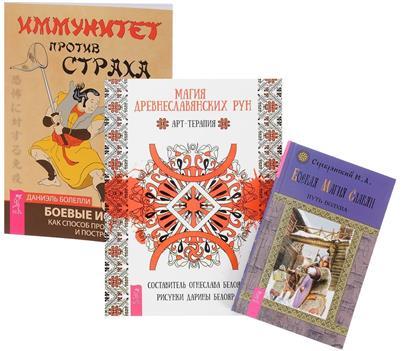 Магия древнеславянских рун + Боевая магия славян + Иммунитет против страха (комплект из 3 книг)