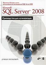 Петкович Д. MS SQL Server 2008 Руководство для начинающих sql полное руководство 3 издание