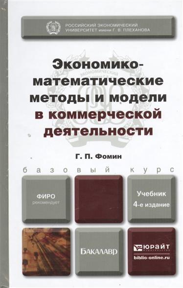 Фомин Г. Экономико-математические методы и модели в коммерческой деятельности. Учебник для бакалавров. 4-е издание, переработанное и дополненое