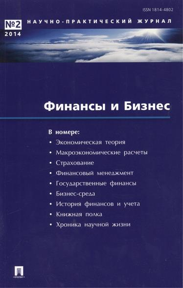 Елисеева И. Финансы и Бизнес. Научно-практический журнал № 2. 2014 год финансы и бизнес 2 2016