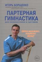Партерная гимнастика для позвоночника и суставов