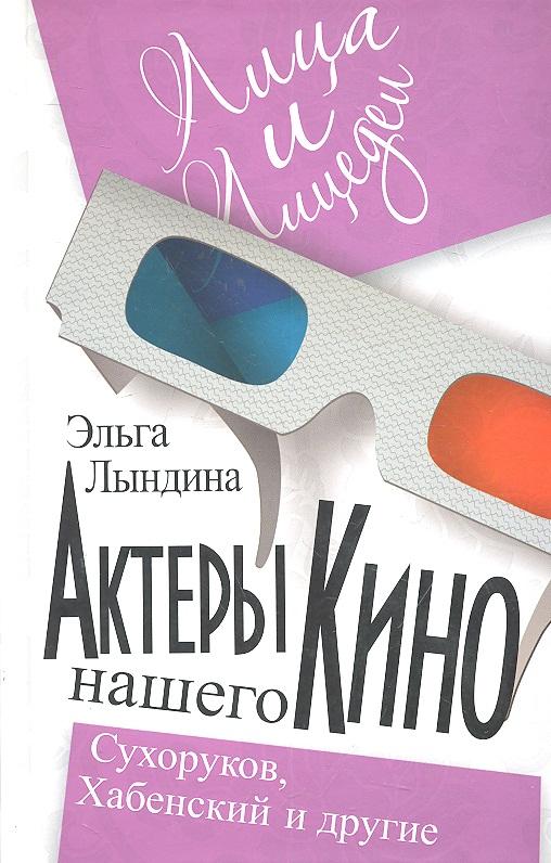 Актеры нашего кино Сухоруков Хабенский и другие