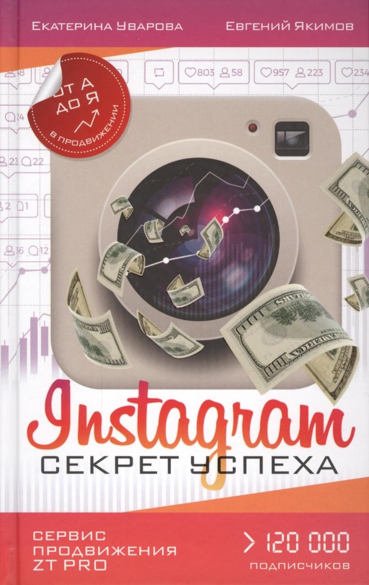 Уварова Е., Якимов Е. Instagram. Секрет успеха ZT PRO. От А до Я в продвижении instagram socialmatic camera цена