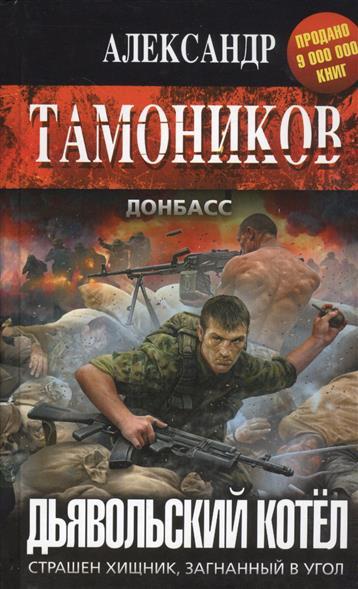 Тамоников А. Дьявольский котел тамоников а холодный свет луны