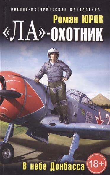 "Книга ""Ла""-охотник. В небе Донбасса. Юров Р."